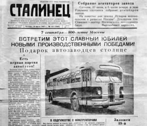 После войны завод начал продолжил производство грузовиков, попутно начав выпуск автобусов.