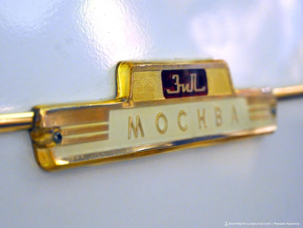 фото холодильник зил москва 1951-1957 фото цена