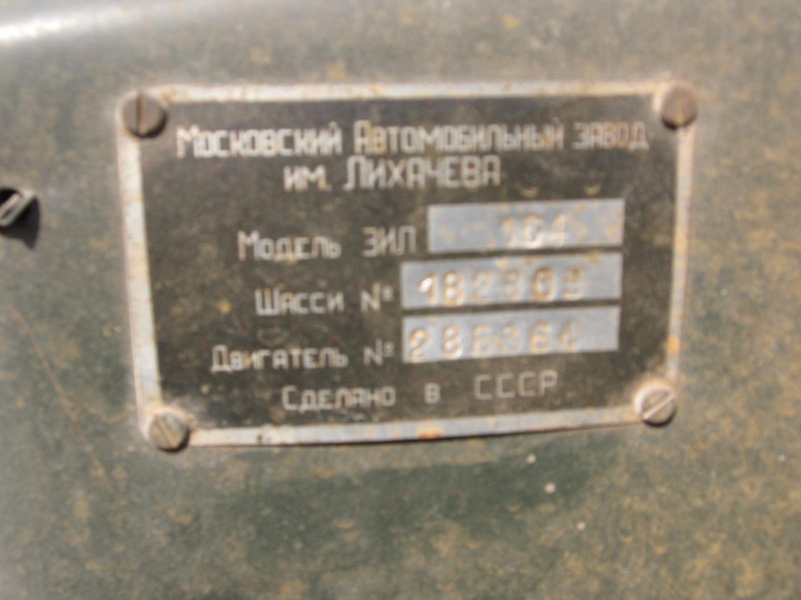 Табличка пожарного ЗиЛ 164